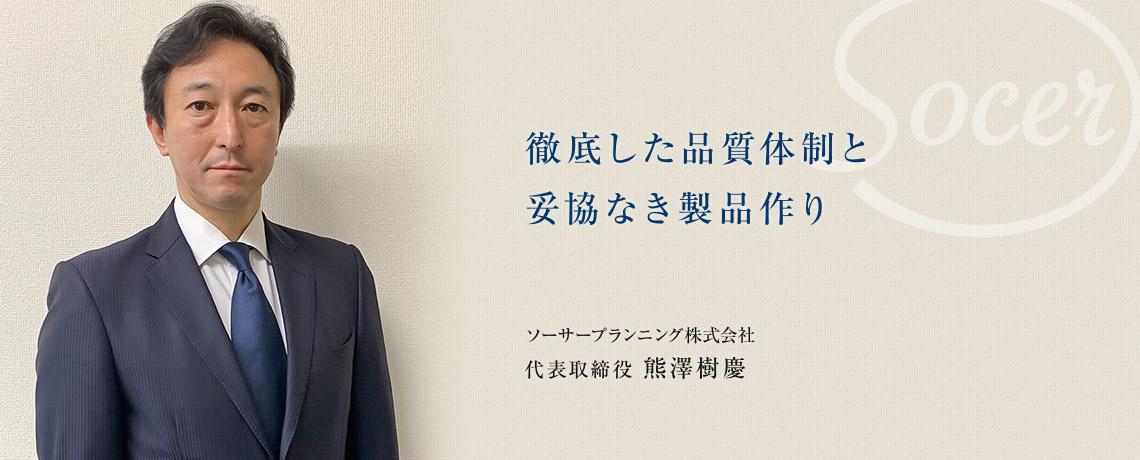 徹底した品質体制と妥協なき製品作り ソーサープランニング株式会社代表取締役 熊澤樹慶
