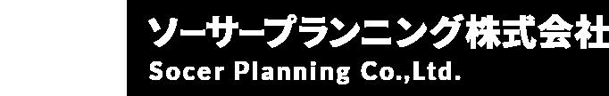 ソーサープランニング株式会社
